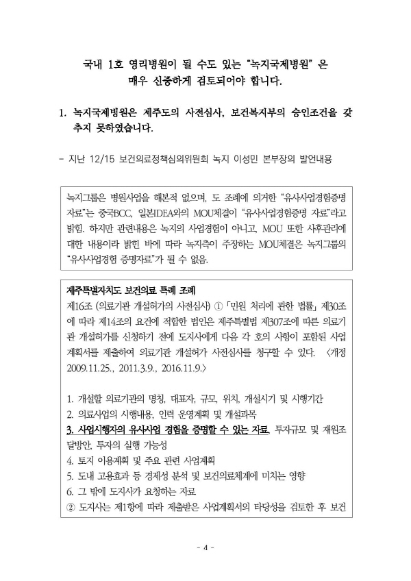 [크기변환]Document-page-008.jpg