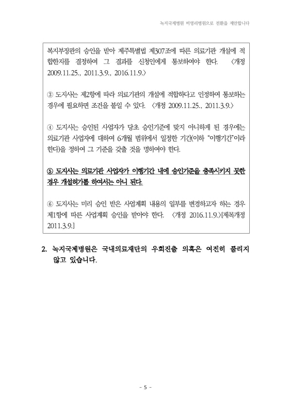 [크기변환]Document-page-009.jpg
