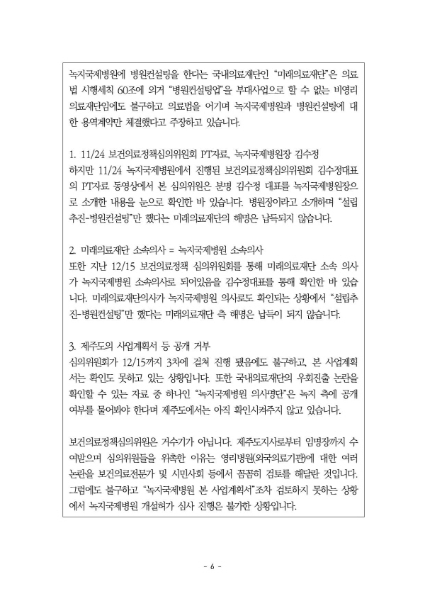 [크기변환]Document-page-010.jpg