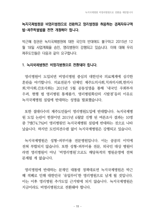 [크기변환]Document-page-015.jpg