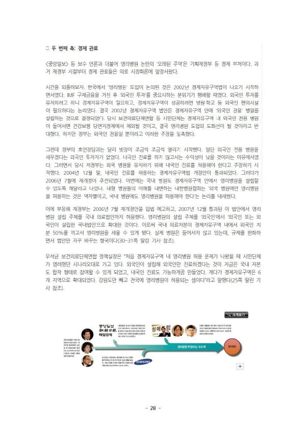 [크기변환]Document-page-032.jpg