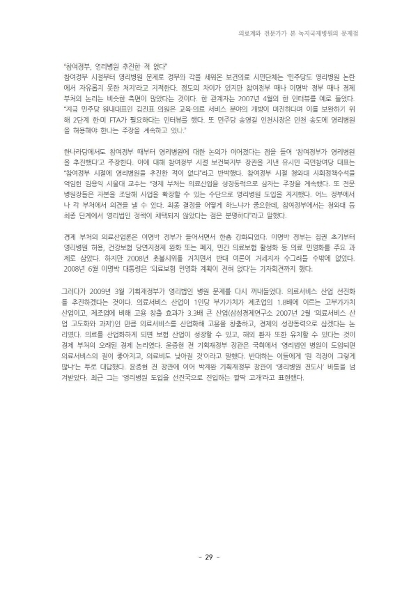 [크기변환]Document-page-033.jpg