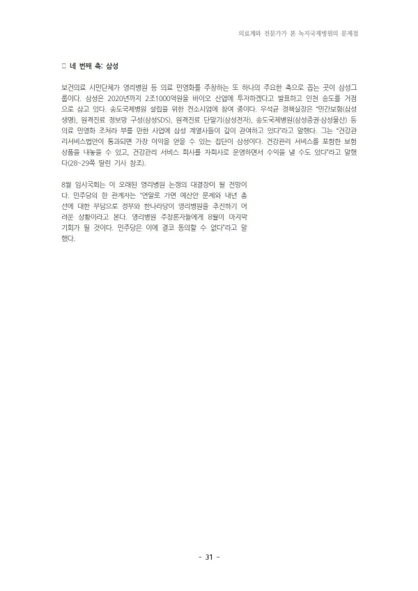[크기변환]Document-page-035.jpg