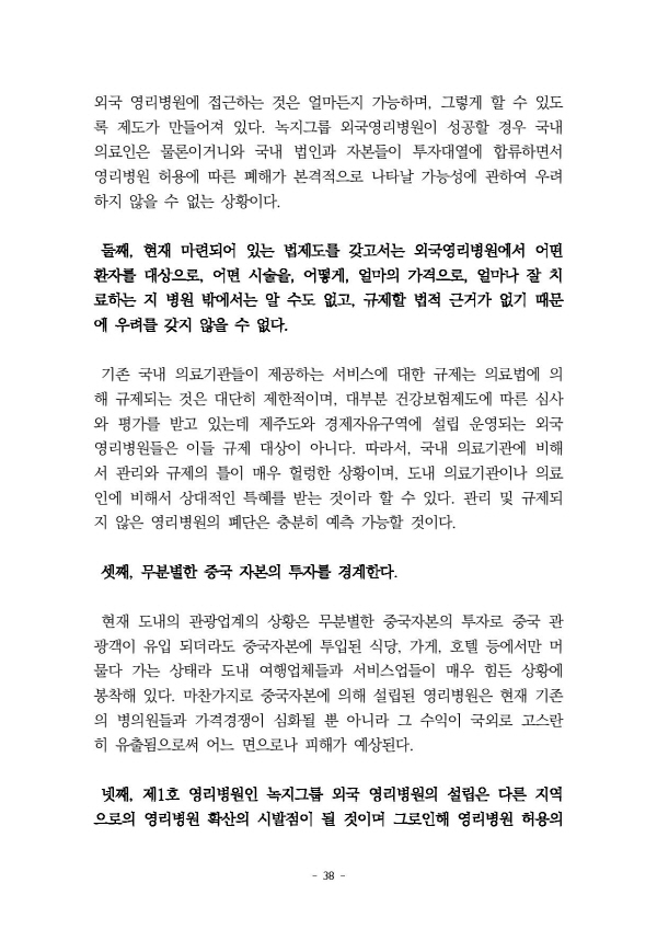 [크기변환]Document-page-042.jpg