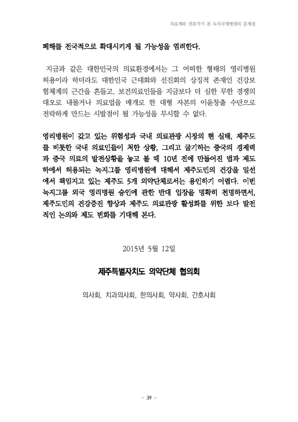 [크기변환]Document-page-043.jpg