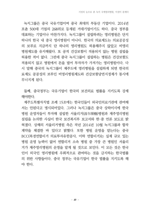 [크기변환]Document-page-053.jpg
