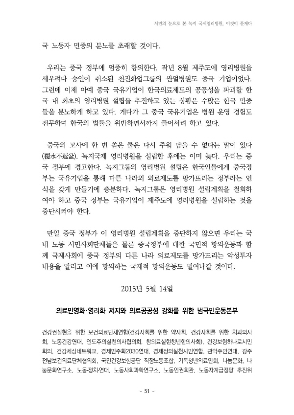 [크기변환]Document-page-055.jpg