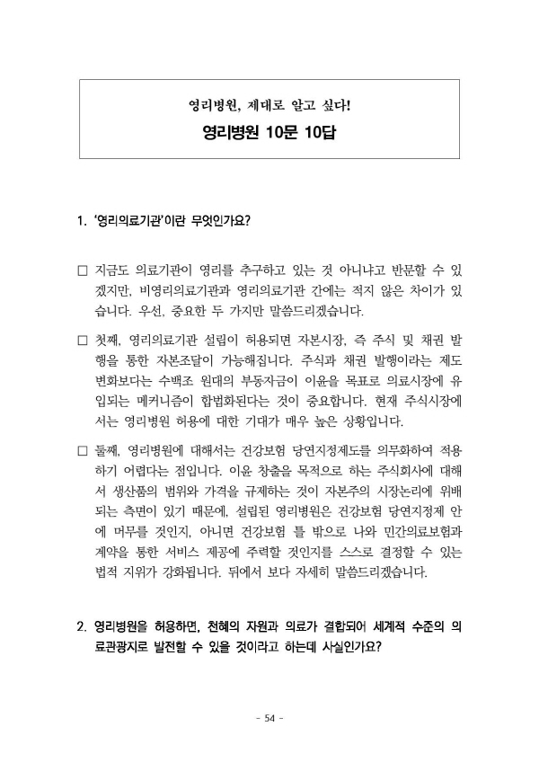 [크기변환]Document-page-058.jpg