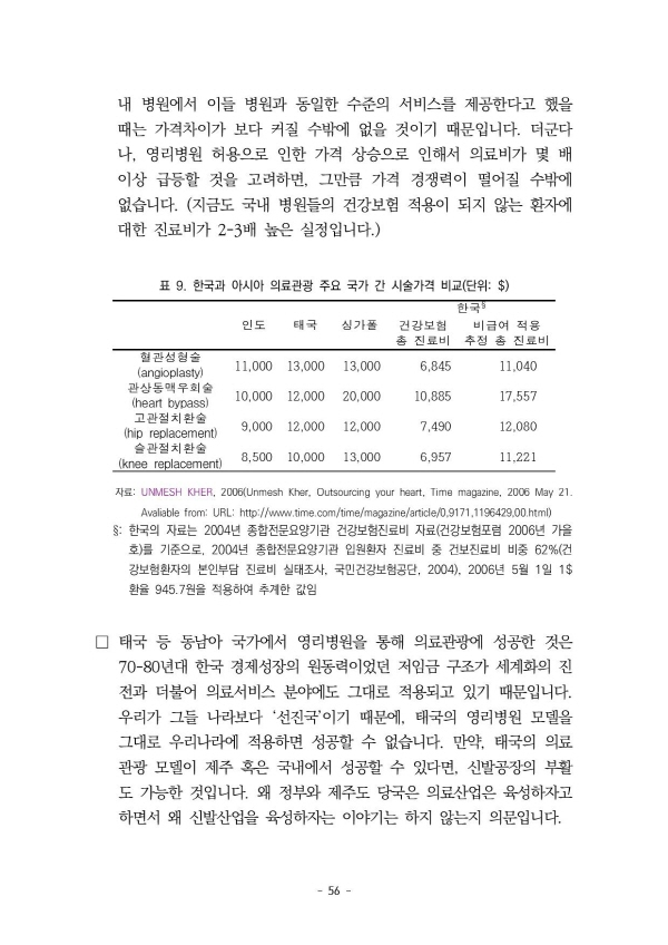 [크기변환]Document-page-060.jpg
