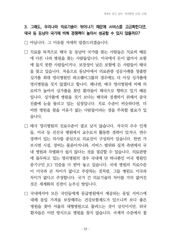 [크기변환]Document-page-061.jpg