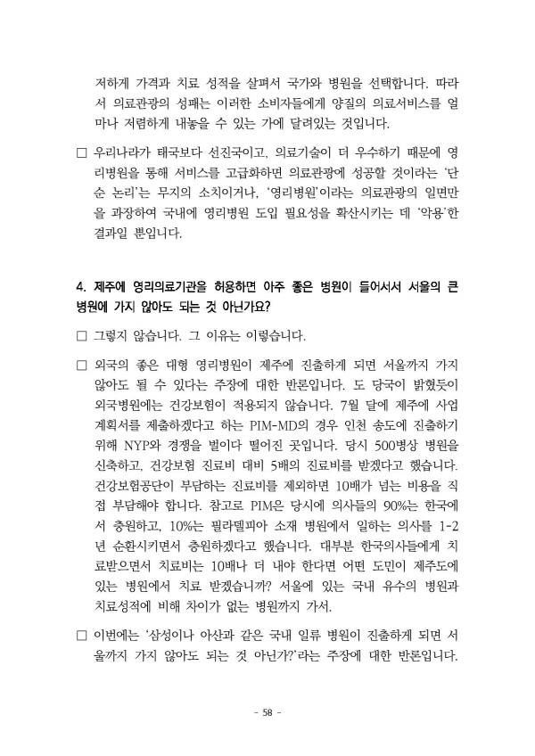[크기변환]Document-page-062.jpg