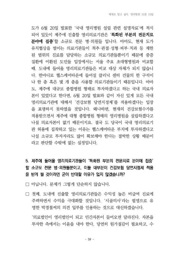[크기변환]Document-page-063.jpg