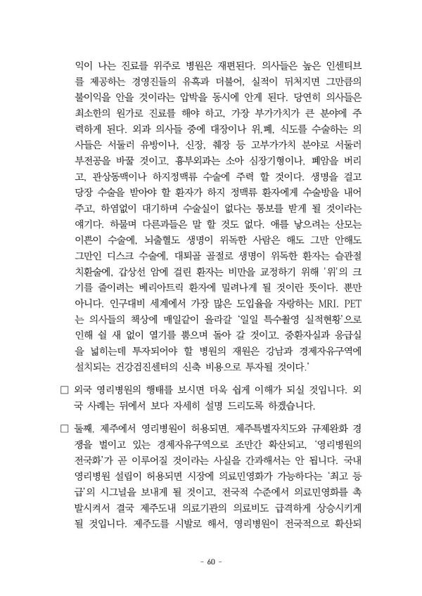 [크기변환]Document-page-064.jpg
