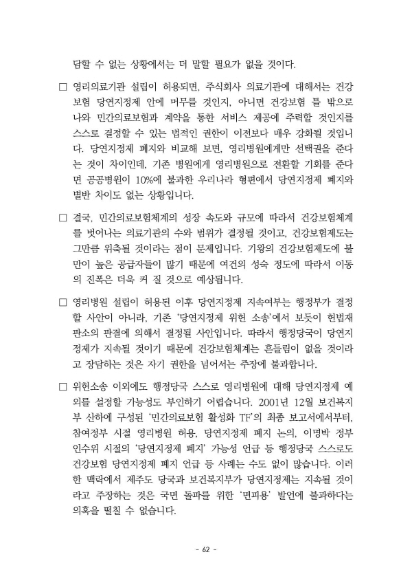[크기변환]Document-page-066.jpg