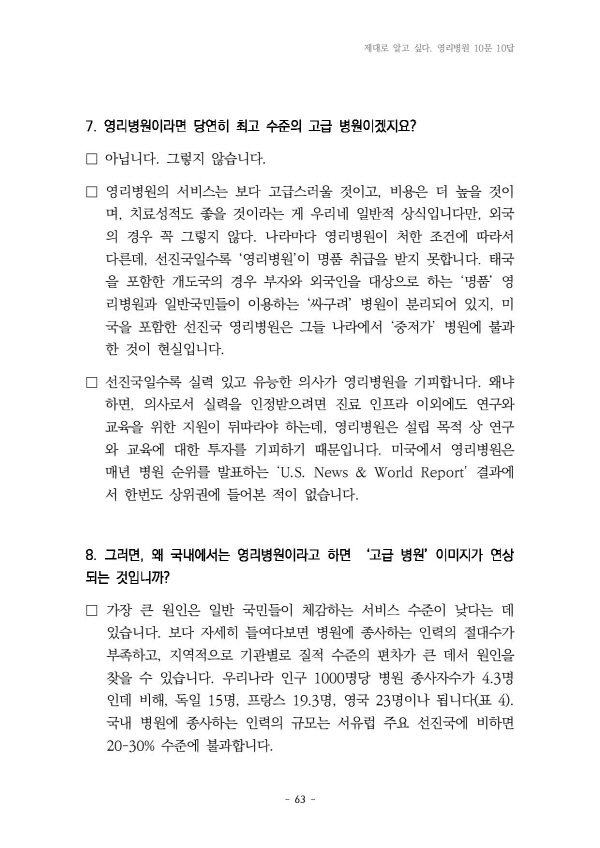 [크기변환]Document-page-067.jpg
