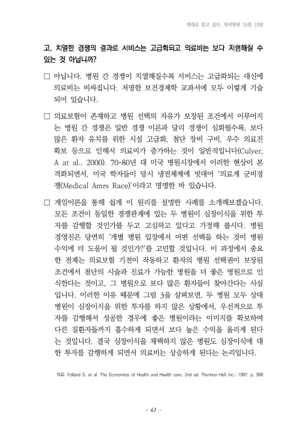 [크기변환]Document-page-071.jpg