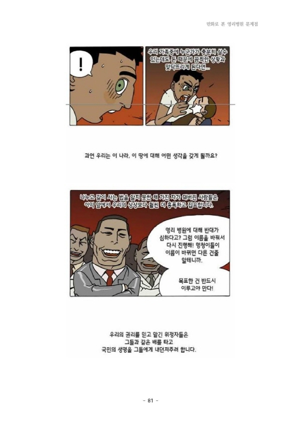 [크기변환]Document-page-085.jpg