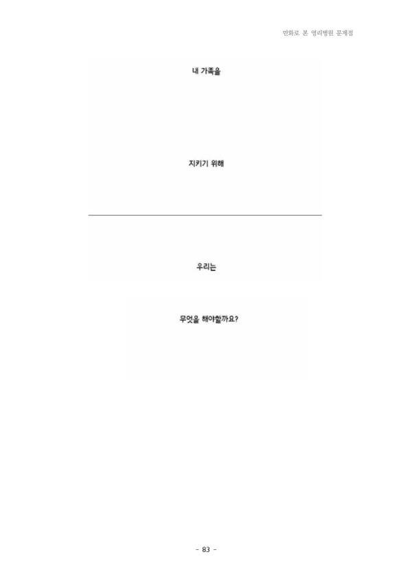 [크기변환]Document-page-087.jpg