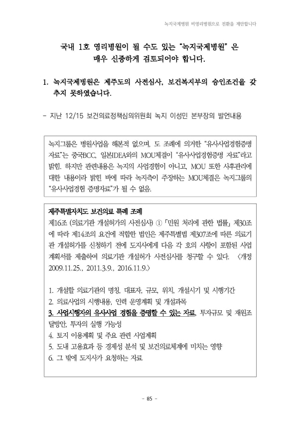 [크기변환]Document-page-089.jpg