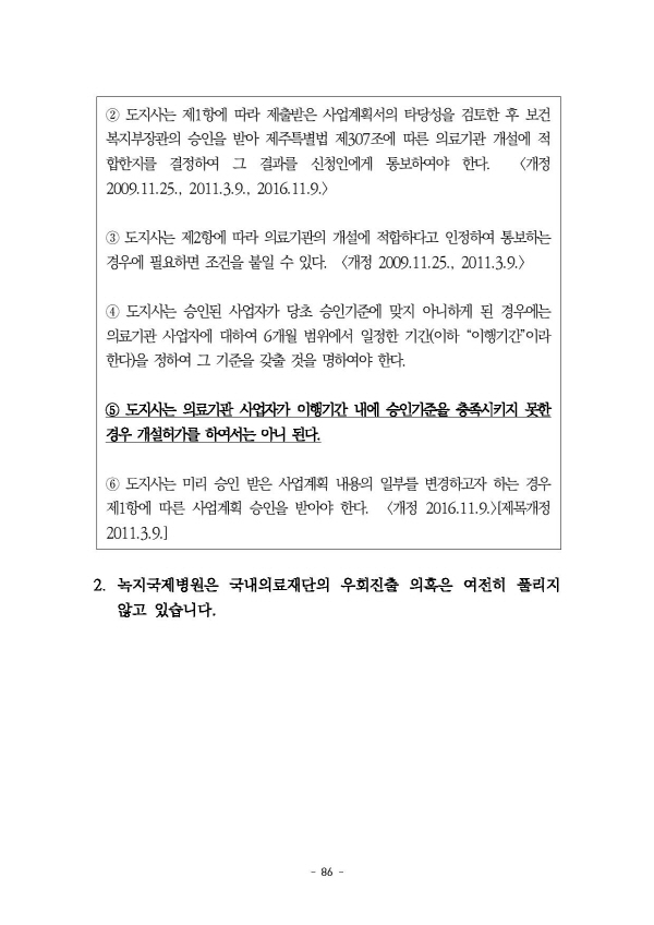 [크기변환]Document-page-090.jpg