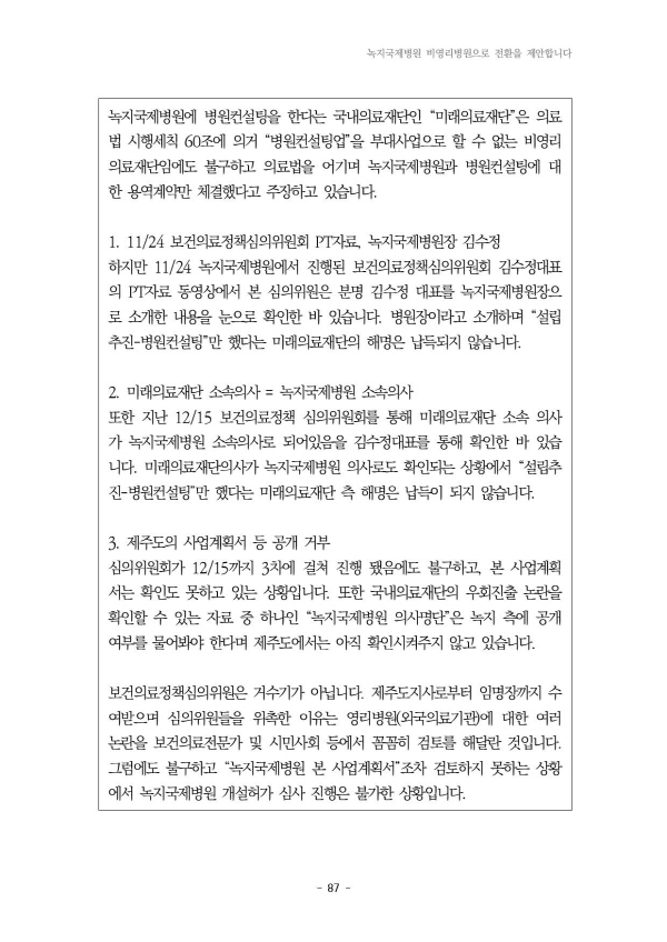 [크기변환]Document-page-091.jpg
