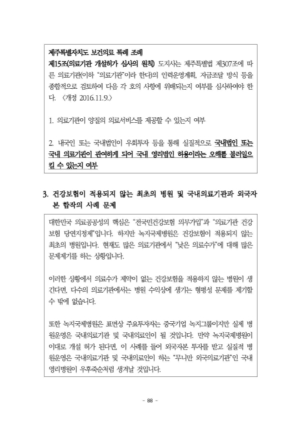 [크기변환]Document-page-092.jpg