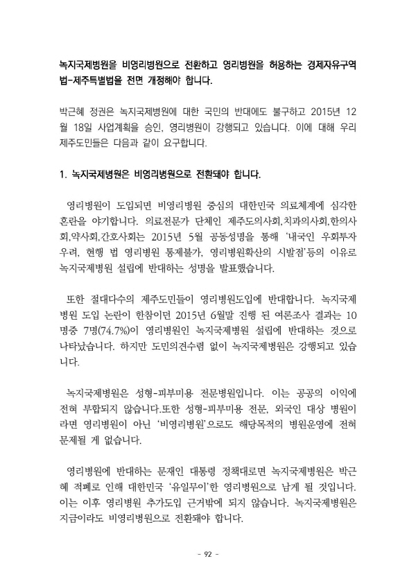 [크기변환]Document-page-096.jpg