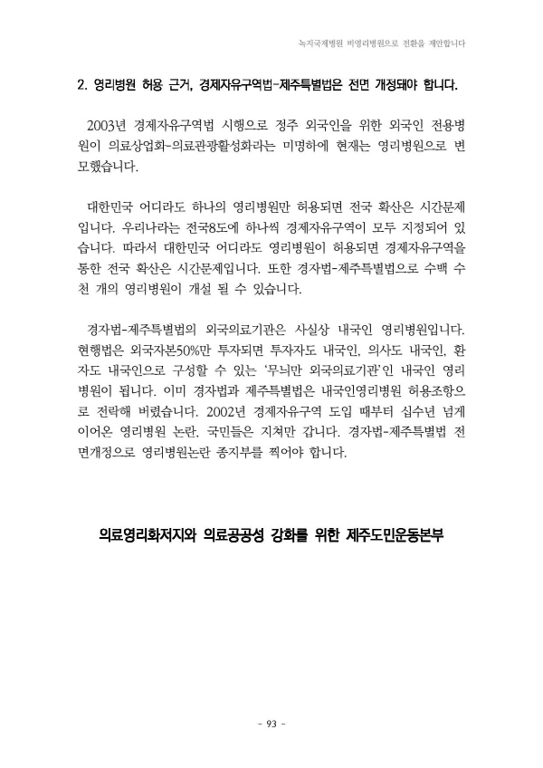 [크기변환]Document-page-097.jpg