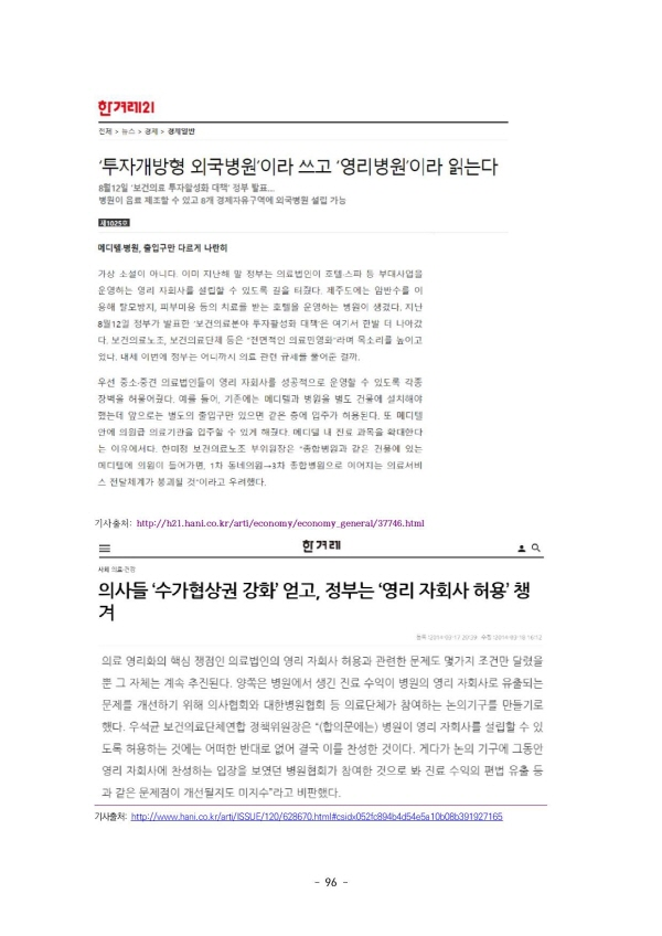 [크기변환]Document-page-100.jpg