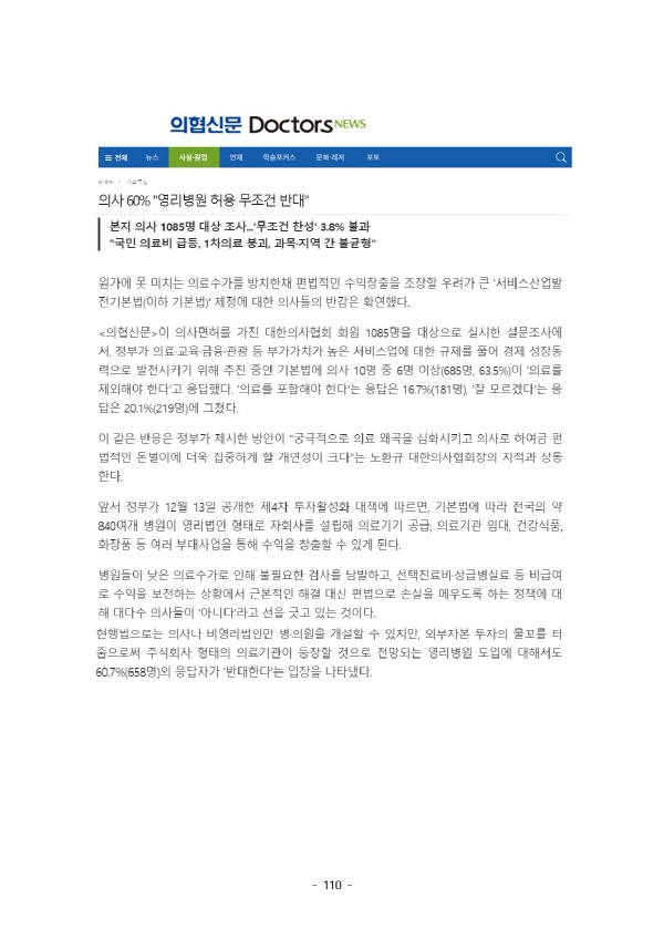[크기변환]Document-page-114.jpg