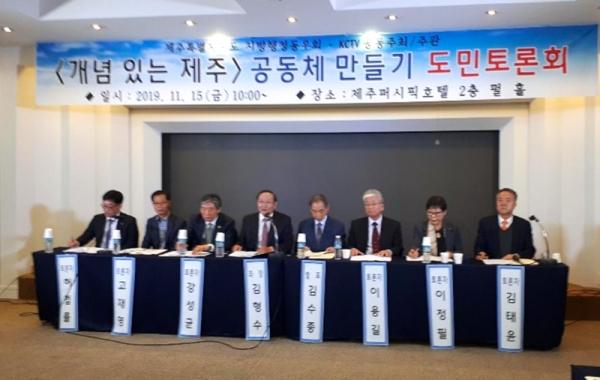 (사)제주도 지방행정동우회(회장 김형수)는 15일 오전 10시 퍼시픽호텔에서 '[개념있는 제주] 공동체 만들기' 도민토론회를 개최했다.  ⓒ제주의소리
