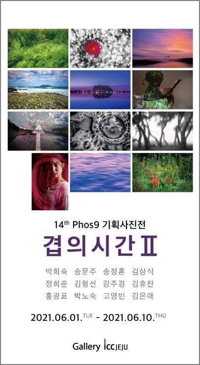 Gallery ICC JEJU, 포스나인 기획사진전 개최